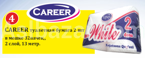 Career туалетная бумага 2 шт