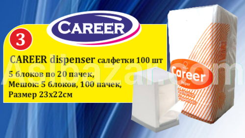 Career dispenser салфетки 100 шт