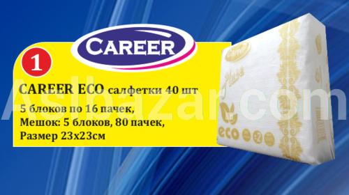 Career Eco салфетки 40 шт